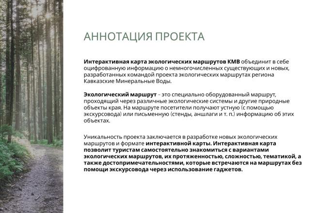Стильный дизайн презентации 32 - kwork.ru