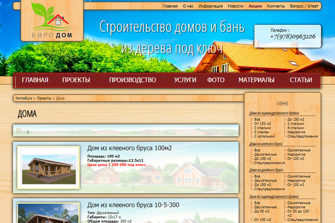 Мощный Wordpress под ключ 14 - kwork.ru