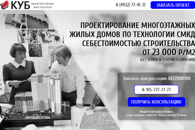 Создам Лендинг пейдж 2 - kwork.ru