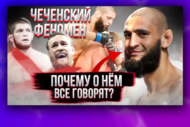 Креативные превью картинки для ваших видео в YouTube 2 - kwork.ru