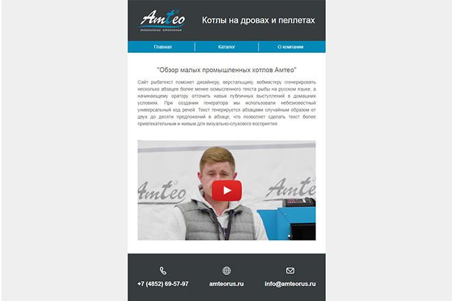 Дизайн и верстка адаптивного html письма для e-mail рассылки 25 - kwork.ru