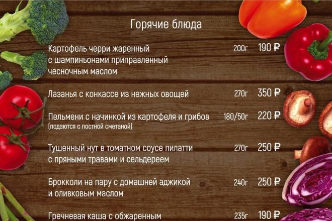 Создам флаер 54 - kwork.ru