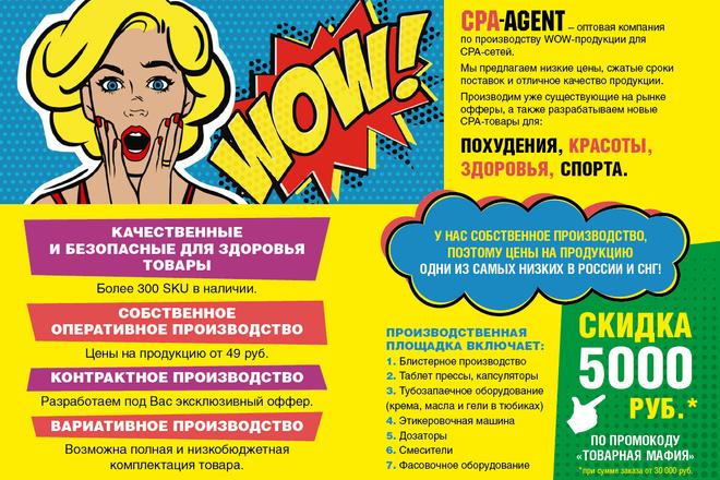 Красивый и уникальный дизайн флаера, листовки 5 - kwork.ru