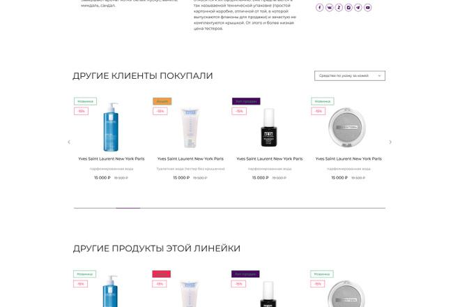 Уникальный дизайн сайта для вас. Интернет магазины и другие сайты 7 - kwork.ru