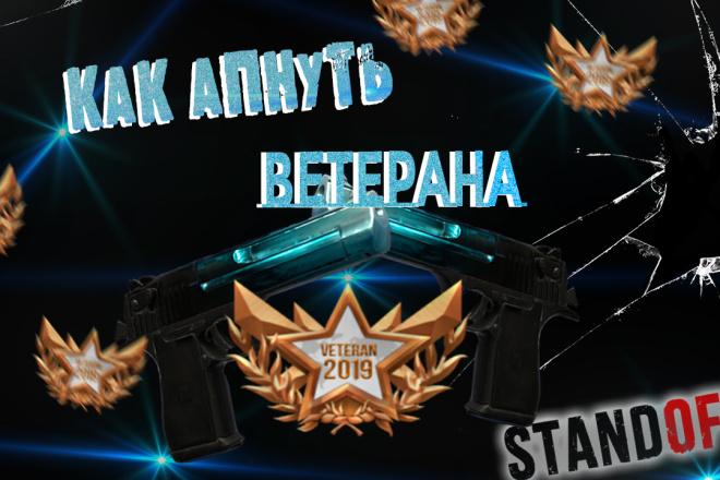 Оформление Ютуб - канала 6 - kwork.ru