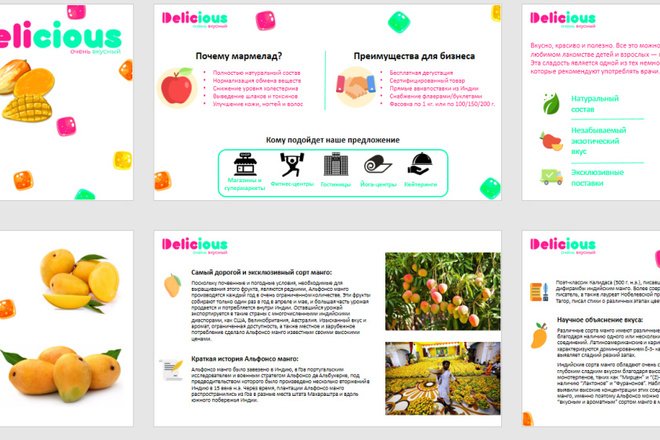 Сделаю презентацию в PowerPoint 23 - kwork.ru