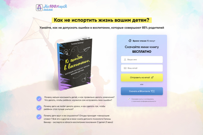 Дизайн Landing Page в PSD 2 - kwork.ru