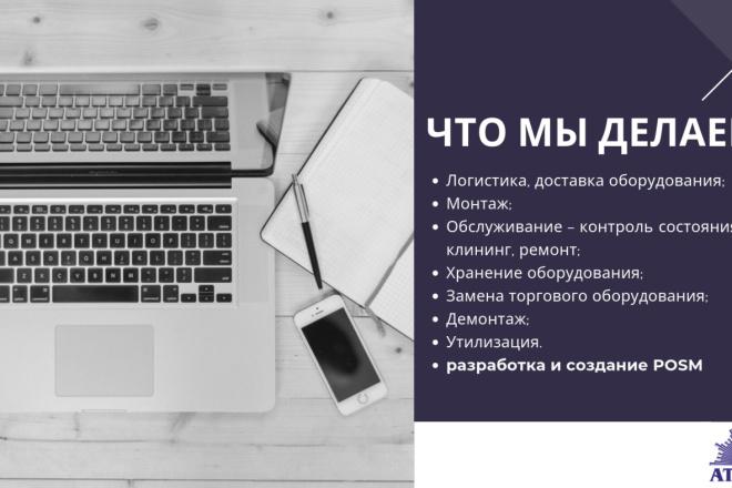 Стильный дизайн презентации 386 - kwork.ru