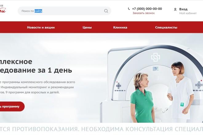 Интернет-магазин на 1С-Битрикс под ключ на готовом шаблоне 4 - kwork.ru
