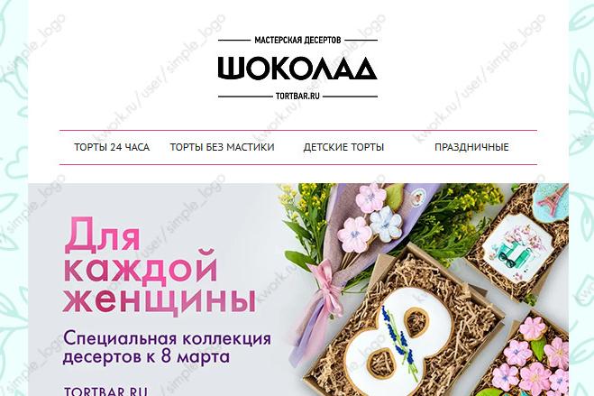 Html-письмо для E-mail рассылки 13 - kwork.ru