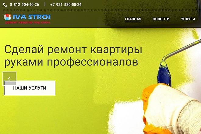 Создание landing page на WIX 1 - kwork.ru