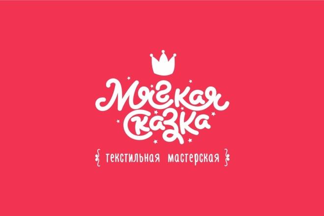 Логотип в 2-х вариант + Исходники 1 - kwork.ru