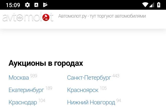 Конвертирую Ваш сайт в Android приложение 19 - kwork.ru