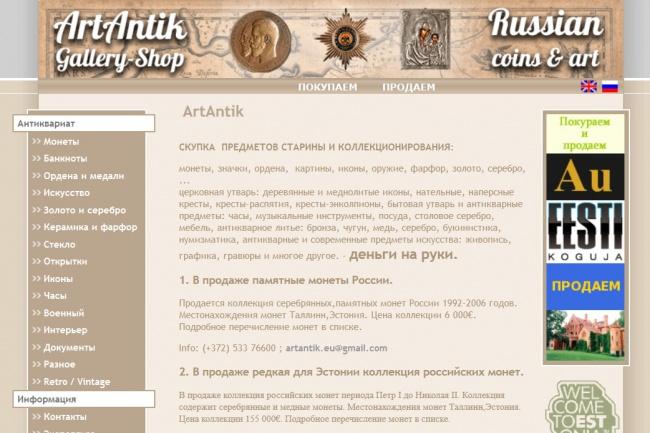 Копирование лендингов, страниц сайта, отдельных блоков 42 - kwork.ru