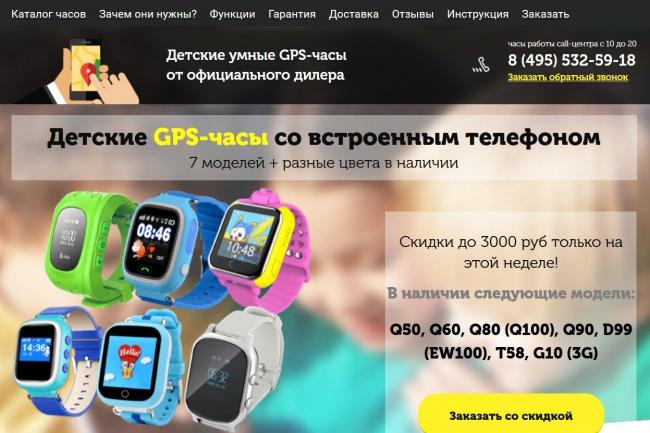 Копирование лендингов, страниц сайта, отдельных блоков 43 - kwork.ru