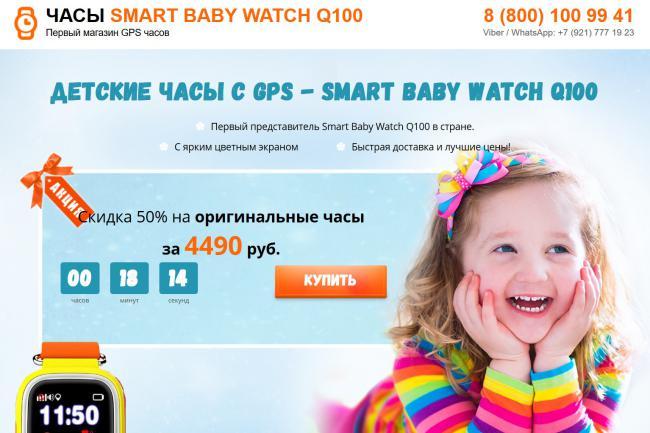 Копирование лендингов, страниц сайта, отдельных блоков 41 - kwork.ru
