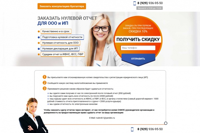 Копирование лендингов, страниц сайта, отдельных блоков 38 - kwork.ru