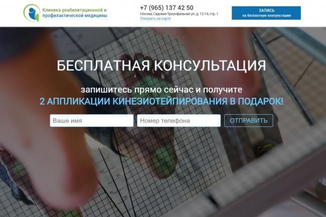 Копирование лендингов, страниц сайта, отдельных блоков 35 - kwork.ru