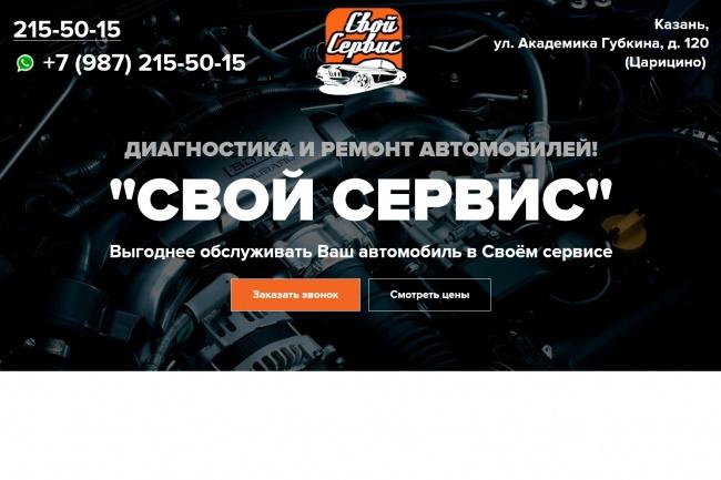 Копирование лендингов, страниц сайта, отдельных блоков 34 - kwork.ru