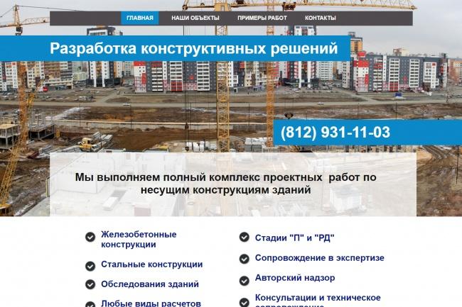 Копирование лендингов, страниц сайта, отдельных блоков 32 - kwork.ru