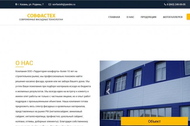 Копирование лендингов, страниц сайта, отдельных блоков 29 - kwork.ru