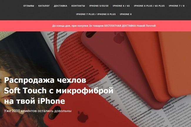 Копирование лендингов, страниц сайта, отдельных блоков 20 - kwork.ru