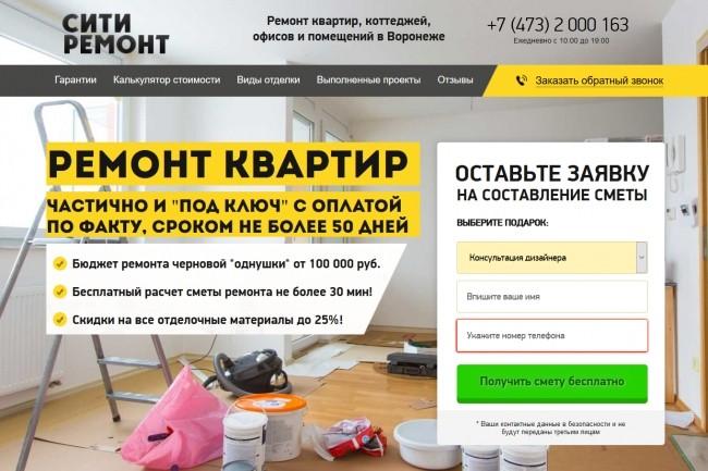 Копирование лендингов, страниц сайта, отдельных блоков 22 - kwork.ru