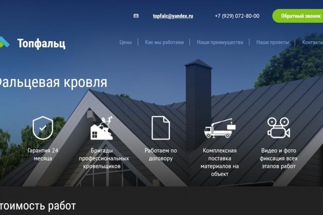 Копирование лендингов, страниц сайта, отдельных блоков 18 - kwork.ru
