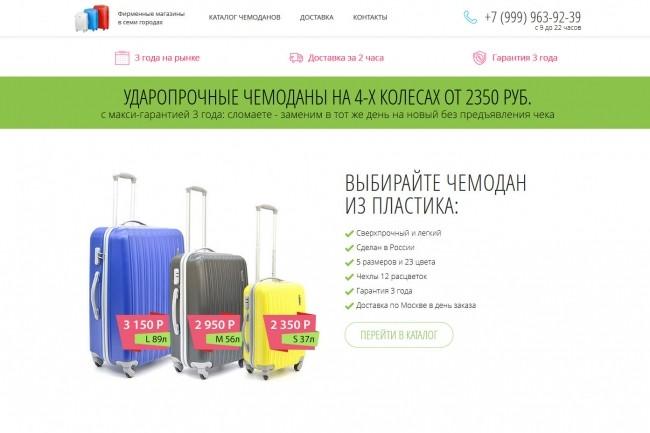 Копирование лендингов, страниц сайта, отдельных блоков 17 - kwork.ru