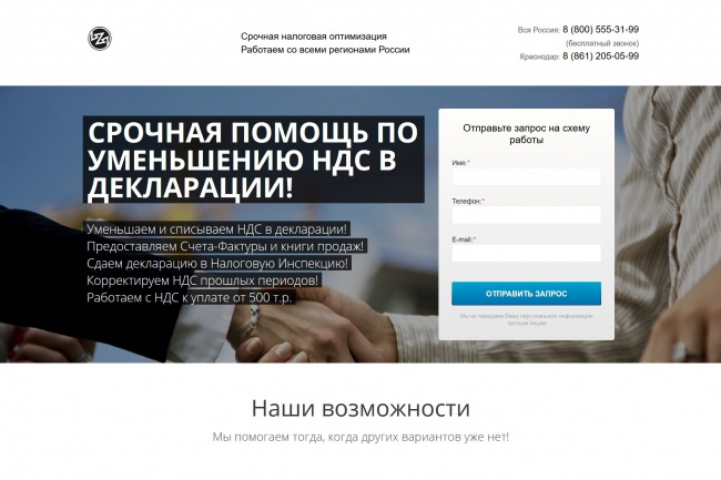 Копирование лендингов, страниц сайта, отдельных блоков 48 - kwork.ru