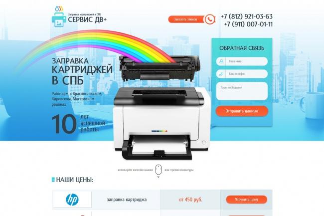 Копирование лендингов, страниц сайта, отдельных блоков 52 - kwork.ru