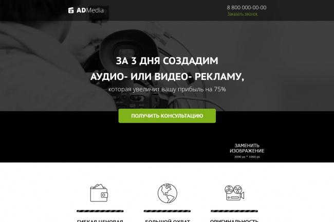 Копирование лендингов, страниц сайта, отдельных блоков 44 - kwork.ru