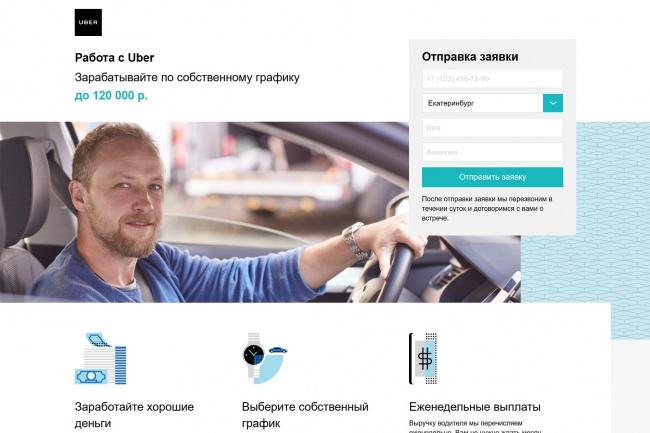 Копирование лендингов, страниц сайта, отдельных блоков 47 - kwork.ru