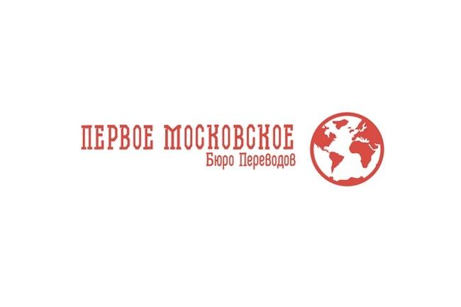 Отрисовка растрового логотипа в вектор 44 - kwork.ru