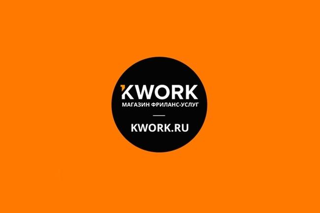 Отрисовка растрового логотипа в вектор 40 - kwork.ru