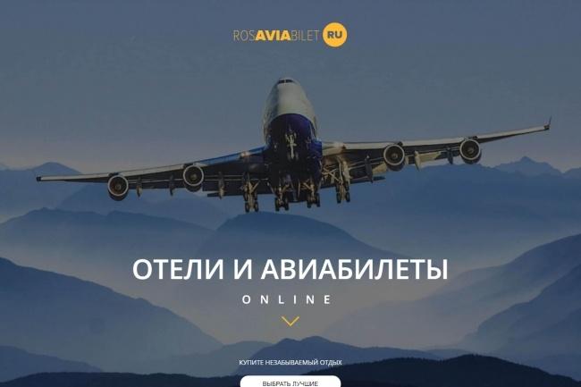 Сверстаю страницу на Bootstrap html + css 8 - kwork.ru