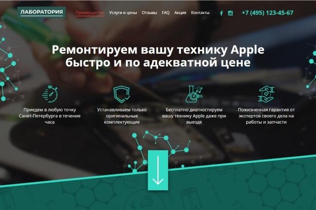 Сверстаю страницу на Bootstrap html + css 7 - kwork.ru