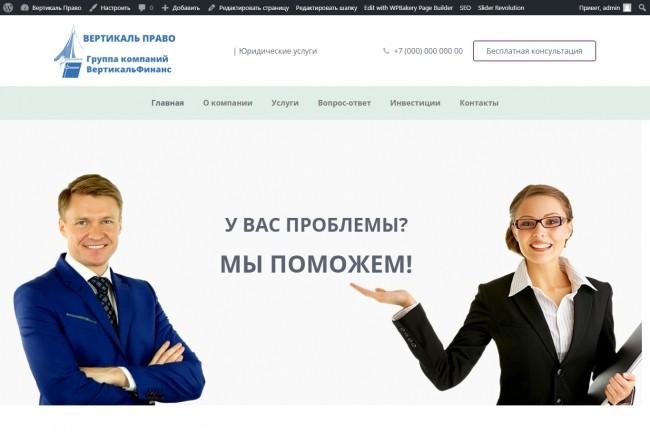 Создание красивого адаптивного лендинга на Вордпресс 68 - kwork.ru
