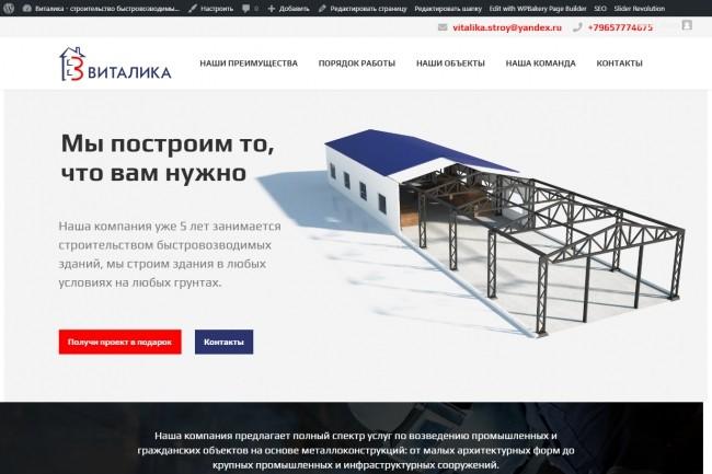 Создание красивого адаптивного лендинга на Вордпресс 64 - kwork.ru
