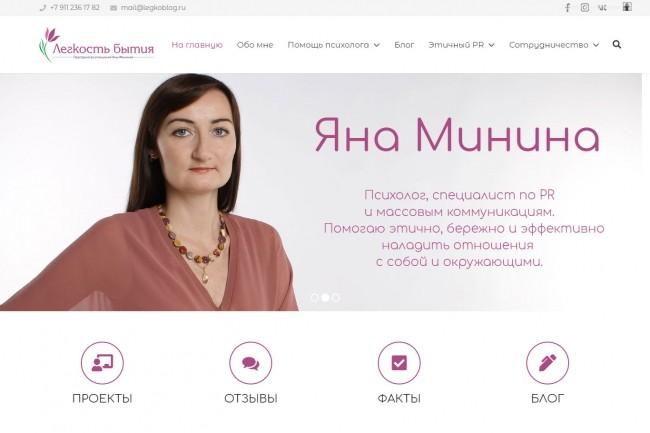 Создание красивого адаптивного лендинга на Вордпресс 61 - kwork.ru