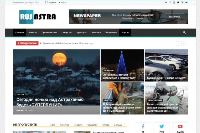 Создание красивого адаптивного лендинга на Вордпресс 86 - kwork.ru