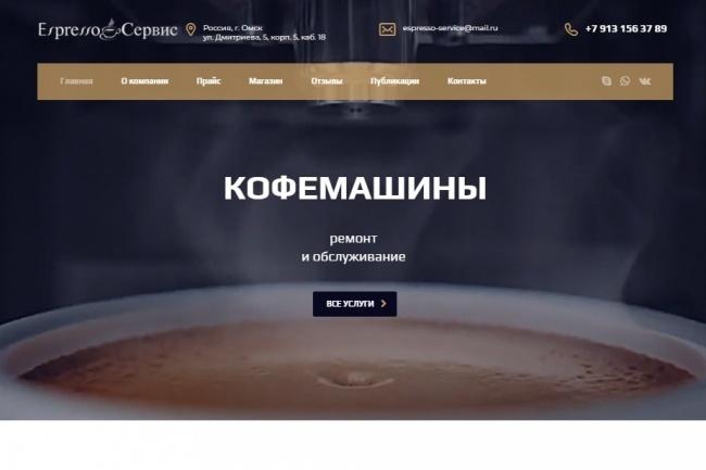 Создание красивого адаптивного лендинга на Вордпресс 81 - kwork.ru
