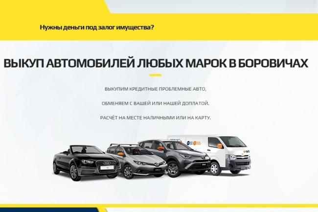 Создание красивого адаптивного лендинга на Вордпресс 72 - kwork.ru