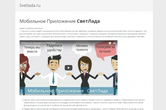 Создание красивого адаптивного лендинга на Вордпресс 69 - kwork.ru