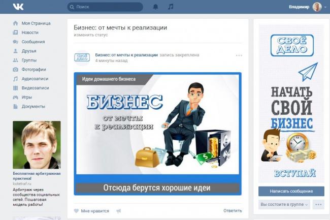 Оформлю группу Вконтакте 10 - kwork.ru