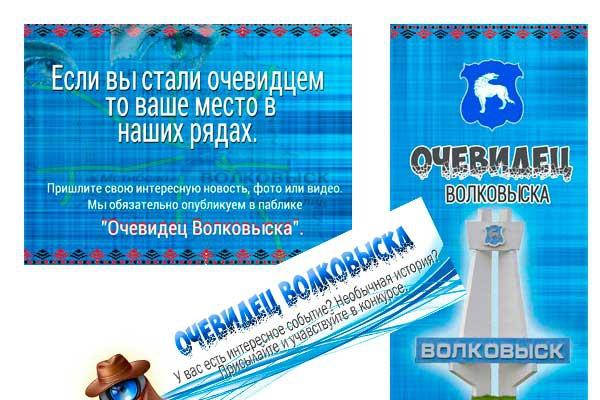 Оформлю группу Вконтакте 8 - kwork.ru