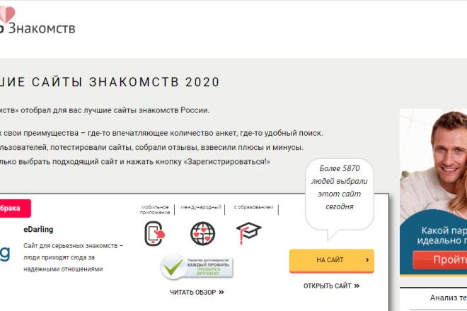 Создам простой мини лендинг на Вордпресс 1 - kwork.ru