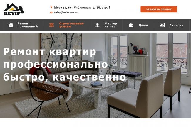 Дизайн элемента сайта 4 - kwork.ru