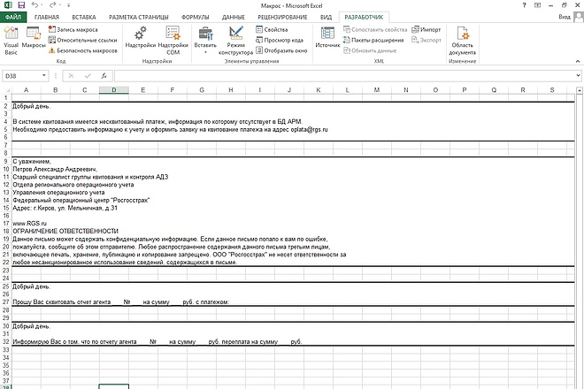 Напишу макрос на VBA для Excel 126 - kwork.ru