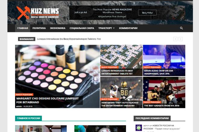 Создам красивый адаптивный блог, новостной сайт 26 - kwork.ru